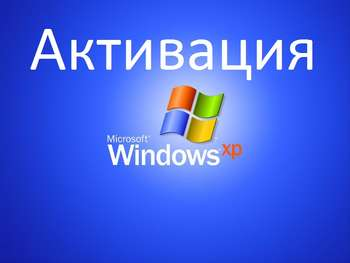 Активатор Windows XP