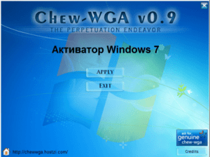 Chew Wga активатор для windows 7
