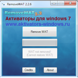 removewat 2.2 6 активатор windows 7