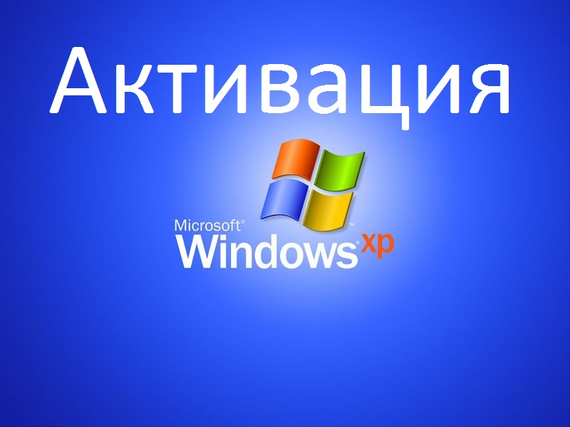 скачать windows xp wpa kill